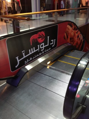 red lobster escalator