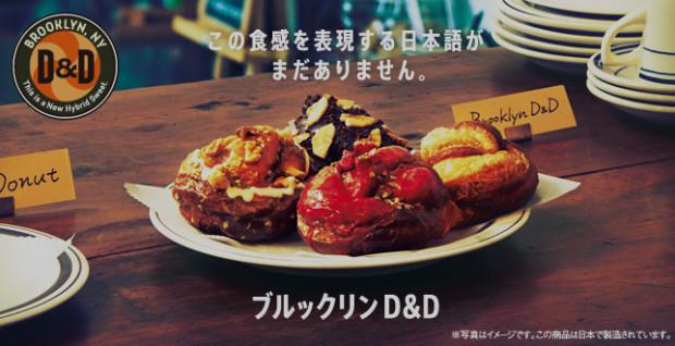 Photo: Mister Donut