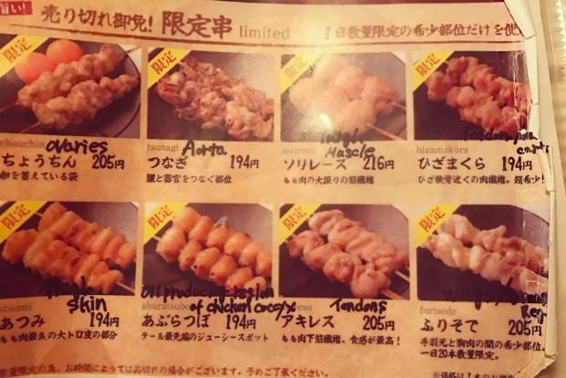 hajimeya menu
